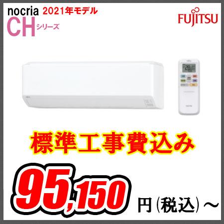 【2021年モデル】富士通エアコン「CHシリーズ」 AS-CH361L(主に12畳用)
