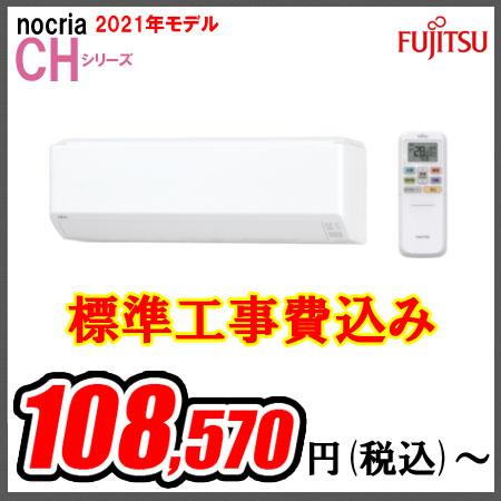 【2021年モデル】富士通エアコン「CHシリーズ」 AS-CH401L(主に14畳用)