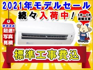 【2021年モデル】エアコン続々入荷中!同時にセール開催中!