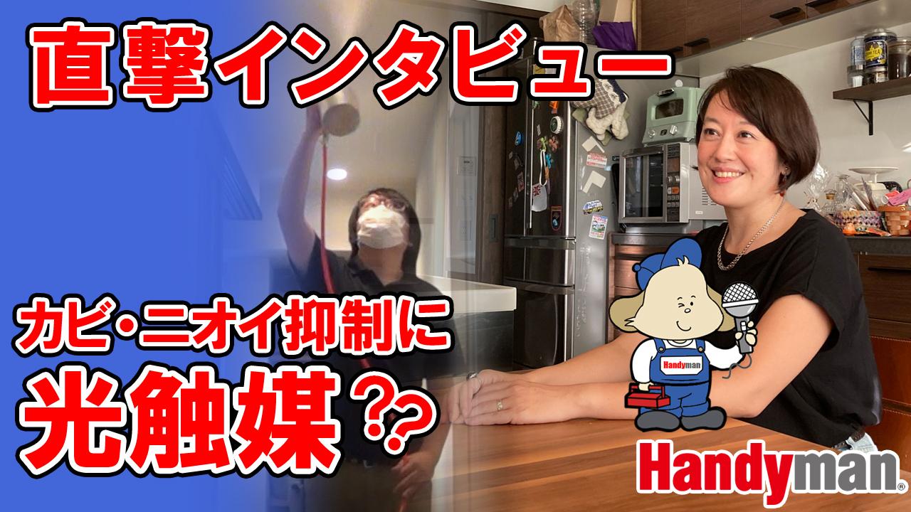 Handymanチャンネル