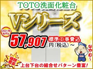 【種類豊富】TOTO洗面化粧台「Vシリーズ」セール
