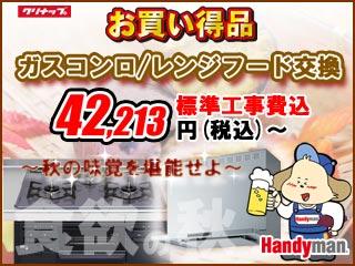 【クリナップ製】「ガスコンロ/レンジフード」セール開催!