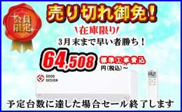 ロハスクラブ会員限定 富士通エアコンCHシリーズセール開催