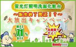 【蛍光灯照明】洗面化粧台大放出キャンペーン!