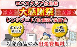 ロハスクラブ会員様【大感謝祭】ありがとうキャンペーン