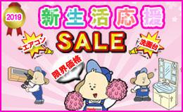 【期間限定 4/10まで】新生活応援SALE「エアコン」大特価!さらに1,000円OFFクーポン付き!