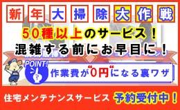 新年大掃除大作戦!作業費が0円(無料)になる裏ワザ