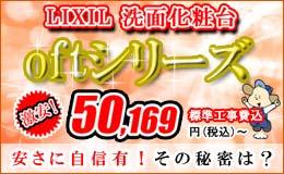 【2月末まで】LIXIL(リクシル)洗面化粧台「オフトシリーズ」激安セール開催中!