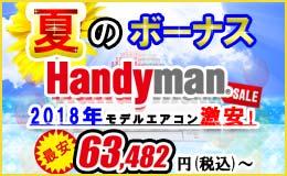 夏のボーナス Handyman SALE 開催中!