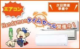 【エアコン】ハンディマンタイムセール開催予定!