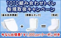 TOTO組み合わせトイレ新規取扱キャンペーン ※キャンペーン中のみ、出張費1,000円OFFクーポン付き!