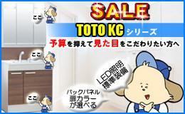TOTO KCシリーズ洗面化粧台 新商品なのに限界ギリギリSALEやっちゃいます!