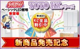 洗面化粧台TOTO KZシリーズ全品割引中