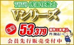TOTO洗面化粧台Vシリーズ