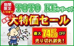 TOTO洗面化粧台 KEシリーズ 大特価セール