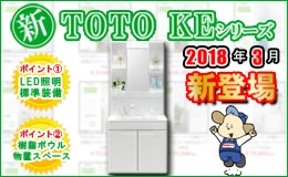 TOTO KEシリーズがリニューアルして新登場!
