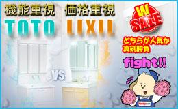 LIXIL洗面化粧台新規取扱開始!機能重視「TOTO洗面化粧台」vs. 価格重視「LIXIL洗面化粧台」開幕!