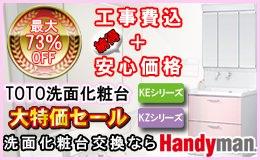 TOTO洗面化粧台 KEシリーズ・KZシリーズ 大特価セール