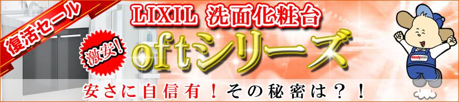 【2月末まで】「LIXIL洗面化粧台オフトシリーズ」過去最高の激安セール開催中!