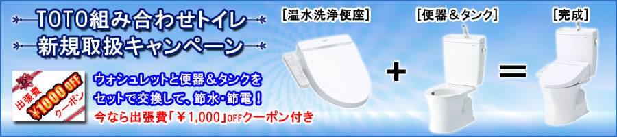 TOTO【組み合わせトイレ】新規取扱いキャンペーン