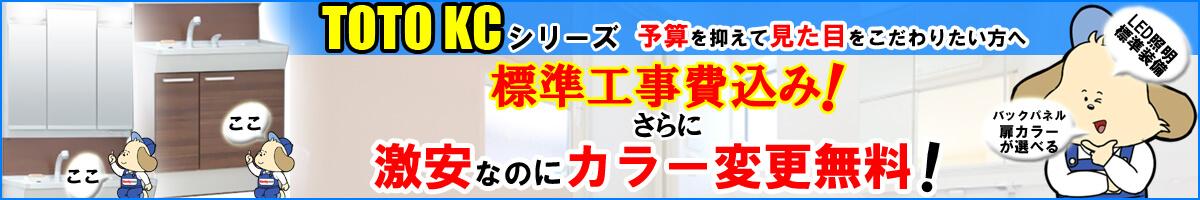 TOTO洗面化粧台「KCシリーズ」2019限界ギリギリセール開催!