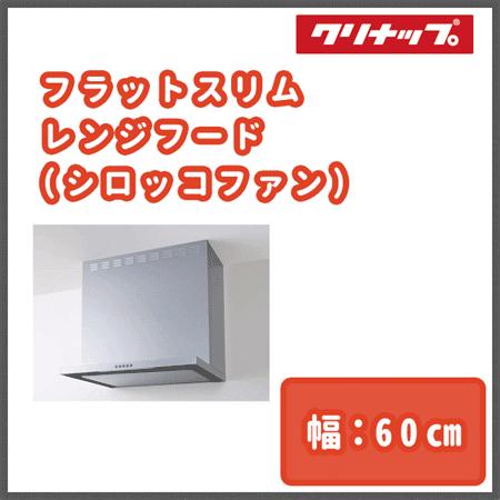 フラットスリムレンジフード(シロッコファン)間口60cm(ZRS60ABM14FS(R・L)-E)
