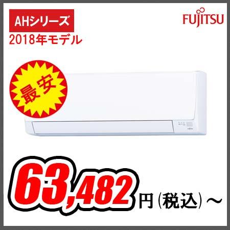 【2018年モデル】富士通 薄型スリムエアコン ノクリア AHシリーズ AS-A228H(主に6畳用)