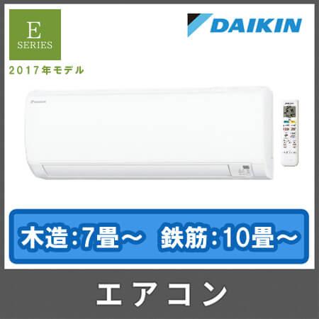 【2017年モデル】ダイキン エアコン Eシリーズ S25UTES(W)(主に8畳用)