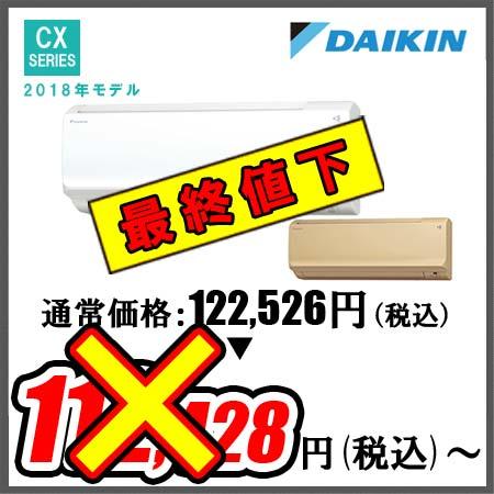【2018年モデル】ダイキン エアコン CXシリーズ S22VTCXS「お掃除機能付」(主に6畳用)