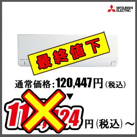 【2018年モデル】三菱エアコン BXVシリーズ MSZ-BXV2218「お掃除機能付」(主に6畳用)