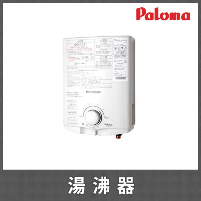 パロマ ガス小型湯沸器 先止式(都市ガス/プロパンガス)